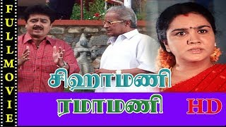 Sigamani Ramamani | Full Movie HD | S.V.Shekhar,Urvashi,Manorama,Visu,Crazy Mohan