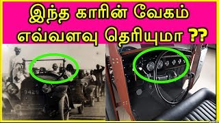 Ford Model T Series Car Speed | Mahatma Gandhi T Series Car | Vintage Cars