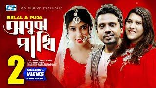 Obujh Pakhi | Puja & Belal Khan | Puja & Belal Khan Hit Song | Full HD