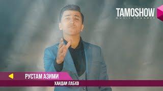 Рустам Азими - Хандаи лабхо / Rustam Azimi - Khandai Labho (2017)