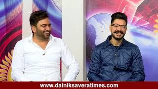 Exclusive Interview : Punjab Singh   Gurjind Maan   Kuljinder Sidhu   Dainik Savera
