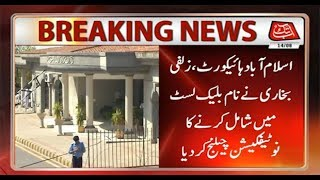 Zulfi Bukhari Challenges Notification of Putting on ECL in IHC