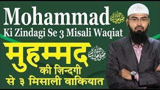 Mohammad SAWS Ki Zindagi Se 3 Waqiat Jiski Misal Duniya Me Kahin Nahi Milti By Adv. Faiz Syed
