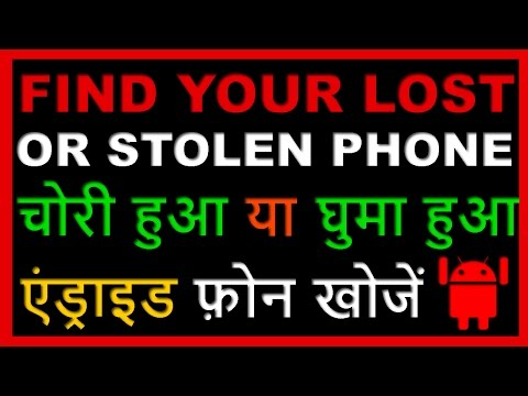 How to Find Lost or Stolen Android Phone TRACK? Apna Ghuma Hua Android Phone Kaise Khoje?Hindi video