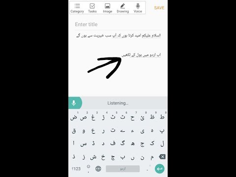 #GoodNewForPak | You Can Now Speak to Google in Urdu & And Write easily | GBord New feature