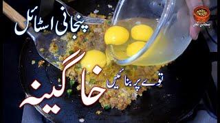 Khagina on Tawa, Khagina Taway Par پنجابی اسٹائل میں خاگینہ بنائیں توے پر Punjabi Style (PK)
