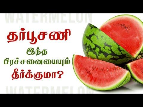 Health Benefits of Watermelon - Tamil Health Tips