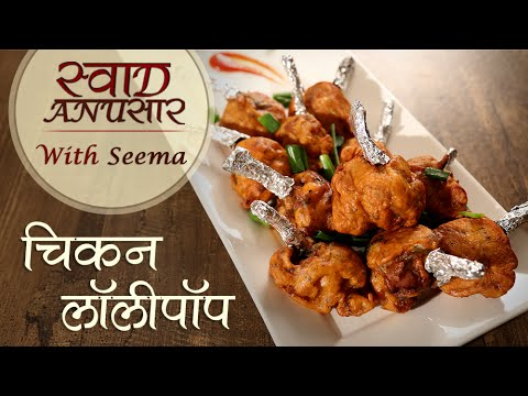 Chicken Lollipop Recipe In Hindi - चिकन लॉलीपॉप | Chicken Starter Recipe | Swaad Anusaar With Seema