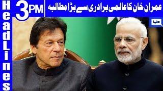 Imran Khan's Big Statement   Headlines 3 PM   18 August 2019   Dunya News