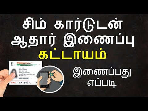 HOW | TO | LINK | SIM CARD | WITH | AADHAR | ALL OPERATORS | UIDAI.GOV.IN