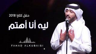 فهد الكبيسي - ليه أنا أهتم (حفل دار الأوبرا - كتارا) | 2018