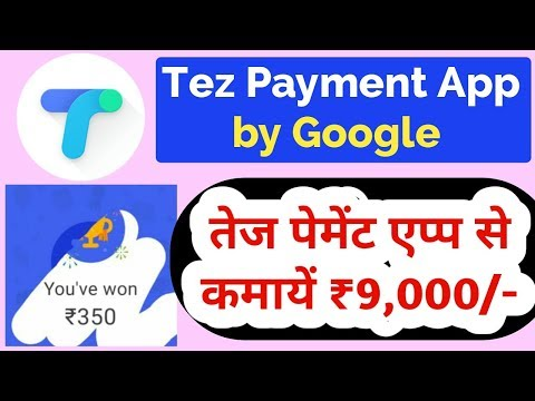 Earn Money With Tez Payment App By Google | Earn ₹9,000 Directly In Your Bank Account
