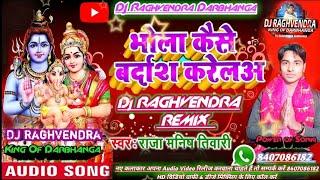 भोला_हो_कैलाश_में_कैसे_रोज-रोज_बरदास_करेला 【New Song 2018 】 DJ Raghvendra sonki Darbhanga