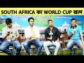 LIVE: #PAKvsSA- 49 रनों से जीत के साथ Semi-final की रेस में Pakistan बरकरार, South Africa हुआ बाहर