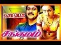 Sangamam | சங்கமம் | Tamil Full Movie | Rahman | Vindhya | New Upload
