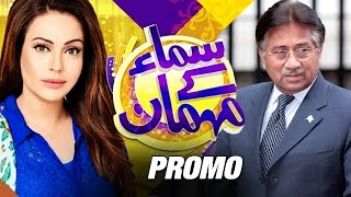 Pervez Musharraf Exclusive   PROMO   Samaa Kay Mehmaan   SAMAA TV   17 April 2017