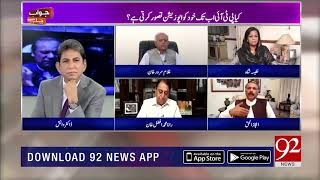 Government should not have came with large claims, says Ijaz Ul haq  25 April 2019   92NewsHD
