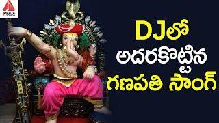 2019 Ganapati DJ Songs   Podantha untadu Suryudu DJ Song   Ganesh Devotional Songs   Amulya DJ Songs