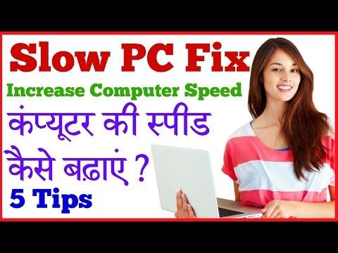 How to Make Slow Win XP Computer Run Blazing Fast स्लो विंडोज एक्स पी कैसे ठीक करें