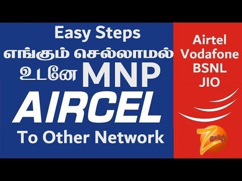 எங்கும் செல்லாமல் உடனே Aircel MNP | Simple steps to Change aircel to other Network without MNP