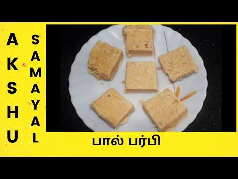 பால் பர்பி - தமிழ் / Milk Burfi - Tamil