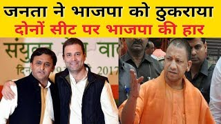 UP by election : दोनो सीटों पर भाजपा की हार ? Akhilesh yadav rahul gandhi phulpur gorakh pur result