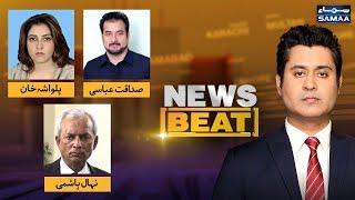 Maryam Nawaz mushkil mein | News Beat | SAMAA TV | 23 August 2019