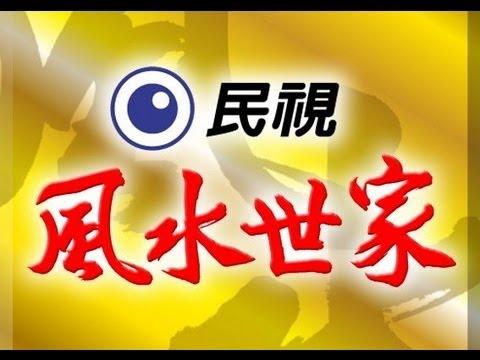 Xxx Mp4 風水世家 Feng Shui Family Ep 017 3gp Sex