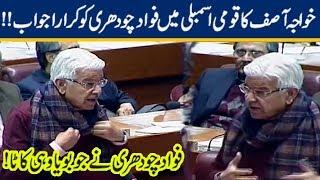 Khawaja Asif Fiery Speech in National Assembly | 6 Jan 2020