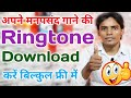 All Songs Ringtones Kaise Download Kare Free Free Me In Hindi mp3