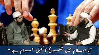 Is Chess forbidden? کیا شطرنج حرام ہے