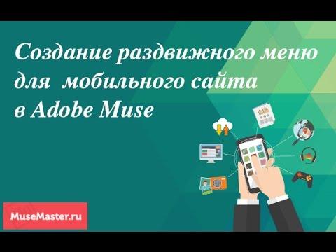 Создание мобильного сайта в adobe muse договор по созданию web сайта