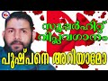 പ ഷ പന അറ യ മ Pushpane Ariyaamo Viplavaganangal Malayalam mp3