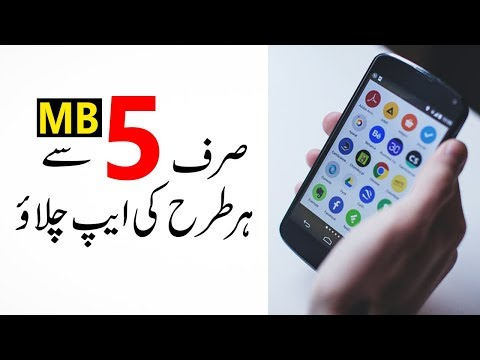 Use All Android Apps in Just 5 MB || Wonderful Android App