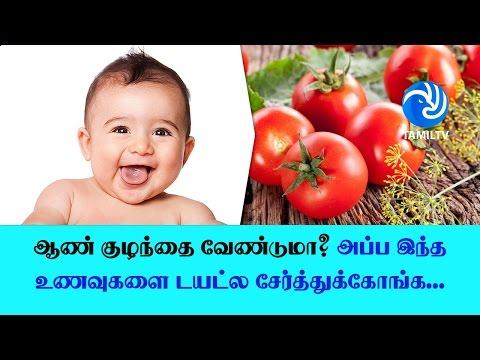 ஆண் குழந்தை வேண்டுமா? அப்ப இந்த உணவுகளை டயட்ல சேர்த்துக்கோங்க.... - Tamil TV