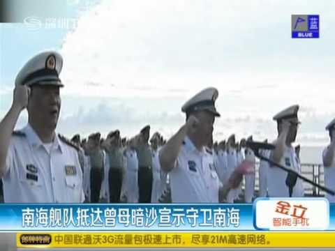 南海舰队抵中国最南端曾母暗沙宣示主权