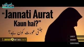 Jannati Aurat Kaun hai? ┇ LearnQuran.net by IslamSearch