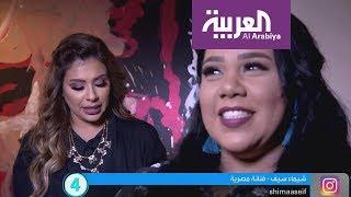 تفاعلكم: 25 سؤالا مع الفنانة شيماء سيف