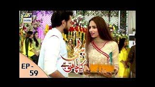 Bubbly Kya Chahti Hai Episode 59 - 7th February 2018 - ARY Digital Drama