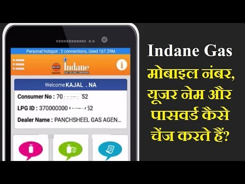 How to Change/Update Indane Gas Mobile Number, User Name and Password | By Techmind World |