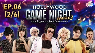 HOLLYWOOD GAME NIGHT THAILAND S.3 | EP.6 พิงกี้,เชาเชา,เชนVSเบนซ์,ซานิ,เขต [2/6] | 23.06.62