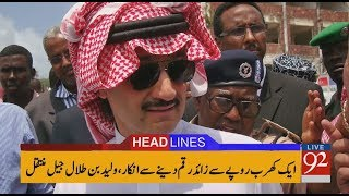 92 News Headlines 12:00 PM - 14 January 2018 - 92NewsHDPlus