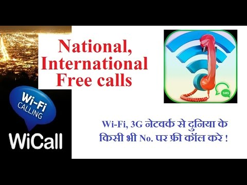 Call with WiFi or 3G Network, the cheapest VoIP service for national and international calls.