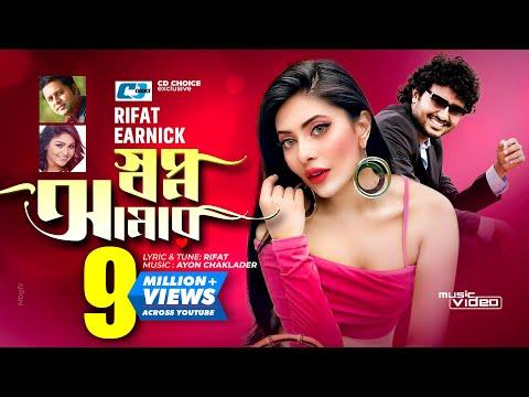 Xxx Mp4 Shopno Amar Rifat Earnick Official Music Video Bangla Hit Song 3gp Sex