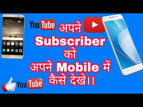 Subscriber ko Mobile se kaise dekhe || How to See Your Subscriber || By Technical Gear