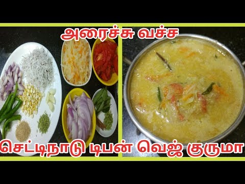 Chettinad veg kurma for idly, dosa or chappathi in Tamil/ செட்டிநாடு டிபன் வெஜ் குருமா