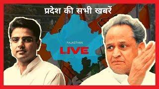 Download News18 Rajasthan LIVE TV | Rajasthan News 24x7 LIVE | Rajasthan Samachar LIVE Video
