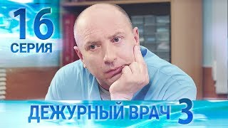 Дежурный врач-3 / Черговий лікар-3. Серия 16