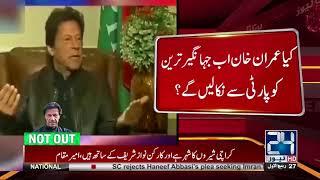 Kya Imran Khan apni baat par qaim rahain ge?