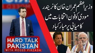 Hard Talk Pakistan | Part 3 | PM Imran telephones Modi | 26 May 2019 | 92NewsHD